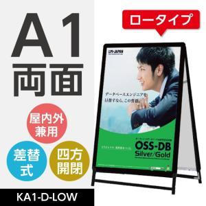 看板 店舗用看板 A型看板 屋外使用可能 ポスター差替え式 グリップ式 黒ロータイプ両面 W640mmxH1020mm KA1-D-LOW signkingdom