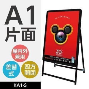 看板 店舗用看板 A型看板 屋外使用可能 ポスター差替え式 グリップ式 黒 ブラック片面 W640mmxH1225mm KA1-S signkingdom