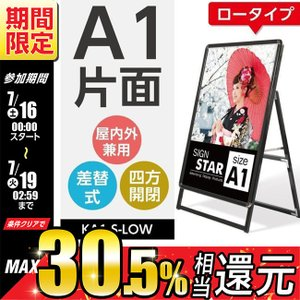 看板 店舗用看板 A型看板 屋外使用可能 ポスター差替え式 グリップ式 黒ロータイプ片面 W640mmxH1020mm KA1-S-LOW signkingdom