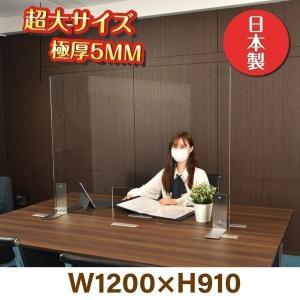 【あすつく】日本製 極厚5mm高級キャスト板採用 透明アクリルパーテーション W1200*H910m...
