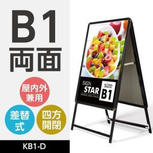 【代引不可】看板 店舗用看板 A型看板 屋外使用可能 ポスター差替え式 黒シリーズ ブラック グリップ式 両面 W774mmxH1430mm KB1-D signkingdom