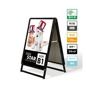 【代引不可】看板 店舗用看板 A型看板 屋外使用可能 ポスター差替え式 黒シリーズグリップ式 ロータイプ両面 W774mmxH1225mm KB1-D-LOW signkingdom