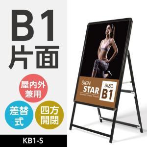 【代引不可】看板 店舗用看板 A型看板 屋外使用可能 ポスター差替え式 黒シリーズ ブラック グリップ式 片面 W774mmxH1430mm KB1-S signkingdom