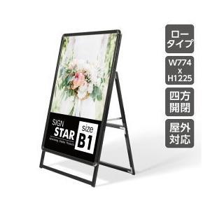 【代引不可】看板 店舗用看板 A型看板 屋外使用可能 ポスター差替え式 黒シリーズ グリップ式 ロータイプ片面 W774mmxH1225mm KB1-S-LOW signkingdom