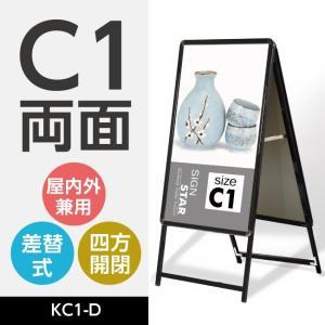 看板 店舗用看板 A型看板 屋外使用可能 ポスター差替え式 黒シリーズ ブラック グリップ式 両面 W496mmxH1285mm KC1-D signkingdom
