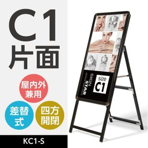 看板 店舗用看板 A型看板 屋外使用可能 ポスター差替え式 黒シリーズ ブラック グリップ式 片面 W496mmxH1285mm KC1-S signkingdom