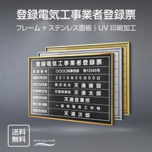 登録電気工事業者登録票 選べる額の色 ステンレスカラー 書体種類  520×370mm UV印刷 撥...