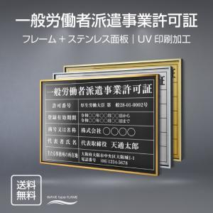 一般労働者派遣事業許可証 選べる額の色 ステンレスカラー 書体種類  520×370mm UV印刷 ...