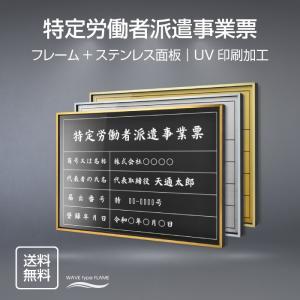 特定労働者派遣事業票 選べる額の色 ステンレスカラー 書体種類  520×370mm UV印刷 撥水...