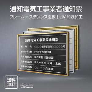 通知電気工事業者通知票 選べる額の色 ステンレスカラー 書体種類  520×370mm UV印刷 撥...