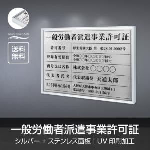 【送料無料】一般労働者派遣事業許可証 選べる額の色 ステンレスカラー 書体種類 520×370mm ...