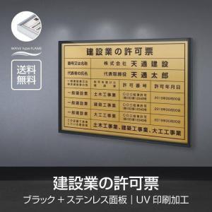 【送料無料】建設業の許可票 選べる額の色 ステンレスカラー 書体種類  W520×H370mm UV...