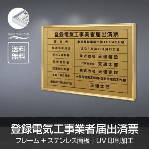 【送料無料】登録電気工事業者届出済票 選べる額の色 ステンレスカラー 書体種類  520×370mm...