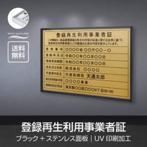 【送料無料】登録再生利用事業者証 選べる額の色 ステンレスカラー 書体種類  520×370mm U...