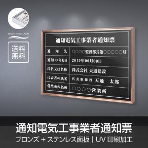 【送料無料】通知電気工事業者通知票 選べる額の色 ステンレスカラー 書体種類 520×370mm U...