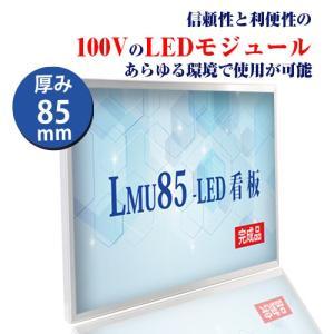 看板 LEDファサード/壁面看板 薄型内照式W450mm×H450mm LMU-10001|signkingdom