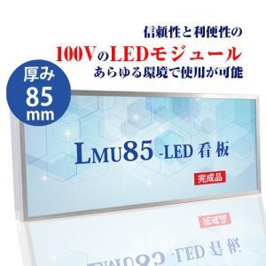 【代引不可】看板 LEDファサード/壁面看板 薄型内照式W1800mm×H450mm LMU-10004|signkingdom