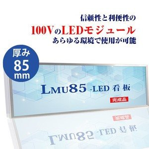 【代引不可】看板 LEDファサード/壁面看板 薄型内照式W2700mm×H450mm LMU-10006|signkingdom