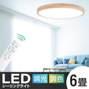 8月中旬予約販売 シーリングライト led おしゃれ 照明 電気 6畳 LEDシーリングライト リモ...