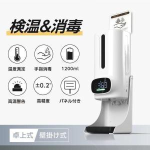 1年保証 仕様改良 非接触 自動温度測定消毒器 センサー式 自動手指消毒器 消毒噴霧器 アルコールデ...