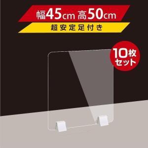 あすつく 10枚セット 透明 パーテーション W450×H500mm 2mmPET板 差し込み簡単 ...