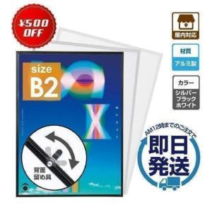 (激安ポスターフレーム) 看板 激安アルミポスターフレーム B2サイズ W518mm×H726mm【...