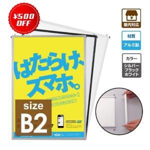 アルミ製ポスターフレーム B2サイズ H712mm 簡易型 屋内タイプ(pge-b2)