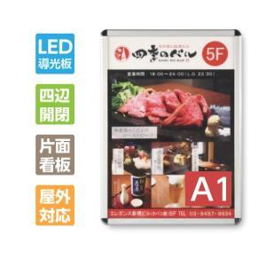 【送料無料】【新商品】看板 店舗用看板  屋外対応 壁付グリップ式LEDパネル ポスターフレーム   W640mm×H885mm  PGLED-A1 signkingdom