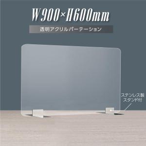 透明パーテーション W900xH600mm 軽くて丈夫なPS板 (ポリスチレン) 板厚3mm ステン...