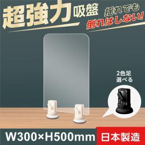 あすつく 透明アクリルパーテーション W300×H500mm 吸盤タイプ 超安定感 板厚3mm デス...
