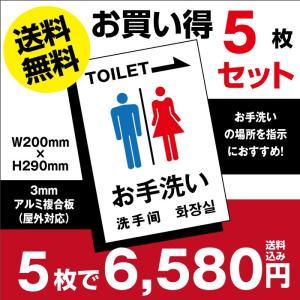 【送料無料】「 お手洗い(右) 」toilet トイレ【プレート 看板】 (安全用品・標識/室内表示...