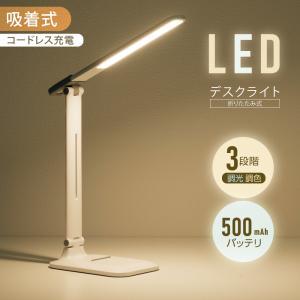 目に優しい LED デスクライト 電気スタンド コードレス テーブルスタンド 省エネ 調色3段階 500mAh バッテリー タッチセンサー 角度調節可能 充電式 sd-839h|サインキングダム