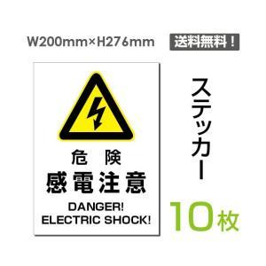 メール便対応 タテ・大 200×276mm 標識 標示 表示 サイン シール ラベル ステッカー