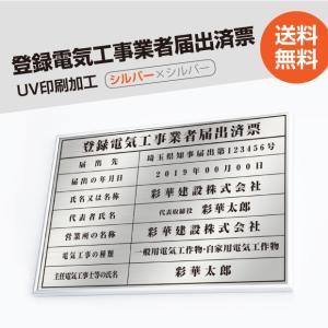 登録電気工事業者届出済票 520mm×370mm シルバー 選べる書体 枠 UV印刷 許可票看板 ス...