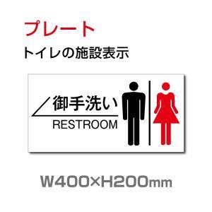【看板】【送料無料】オフィス ホテル  店舗など お手洗いの入口に!軽くて丈夫なアルミ板製の標識です...