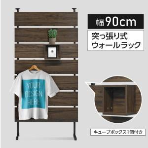 木製突っ張り式ラック  幅90cmx奥行12cmx高さ200~270cm ダークブラウン 壁面収納 ...