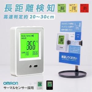 あすつく 5倍point オムロン社製 センサー搭載 卓上型 非接触 体表温度検知器 サーマルセンサ...