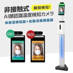ポイント10倍UP!あすつく 最新型 非接触 体表温検知器 自動噴霧器付 AI温度センサー搭載 瞬間...