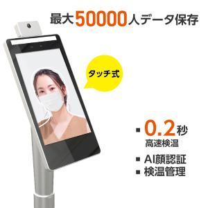 5倍ポイントUP 正規新品 TAKASYOU EXサーモカメラ 1年保証 おまけつき 5万人記録可能 タッチ式 非接触 伸縮型 体表温検知器 xthermo-zp2v-50ml4の画像
