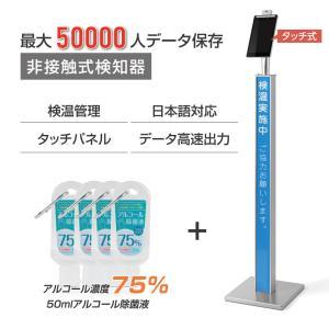 【3倍Point+ハンドジェル3本付き】あすつく 最新型 最大50000人記録可能 タッチ式 非接触...