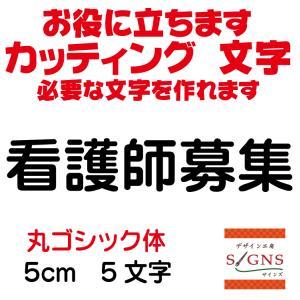 看護師募集 丸ゴシック体 黒 5cm カッティングシート 文...