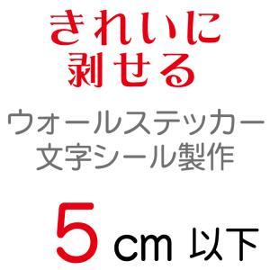 ウォールステッカー5cmの詳細画像4