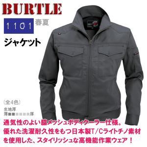 作業服 作業着 ジャケット 1101 バートル BURTLE 春夏