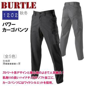 パワーカーゴパンツ 秋冬 BURTLE バートル 1202 送料無料|sigotogi