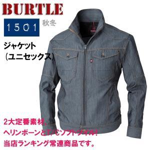 ジャケット 秋冬 BURTLE バートル 1501 送料無料|sigotogi