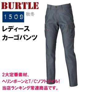 レディースカーゴパンツ 秋冬 BURTLE バートル 1509 送料無料|sigotogi