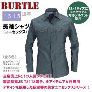 長袖シャツ 通年 BURTLE バートル 1515 送料無料|sigotogi