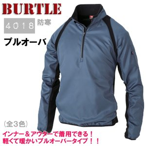 【送料無料】プルオーバー BURTLE バートル 4018