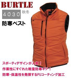 防寒ベスト BURTLE バートル 4030 送料無料|sigotogi