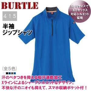 作業服 作業着 半袖ジップシャツ 415 バートル BURTLE